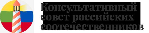 Консультативный совет российских соотечественников